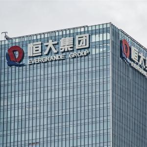 中国恒大集団問題でのバブル崩壊は無い