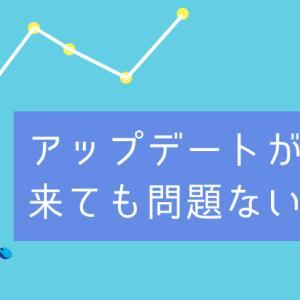 【PV激減】アルゴリズムアップデートがきても問題なし【必ず戻る】