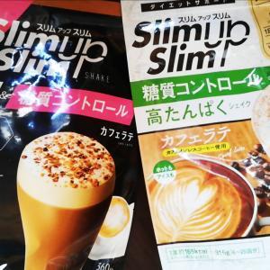 【スリムアップスリム カフェラテ味】糖質コントロール高たんぱくシェイクとPシェイクの違いを徹底比較!