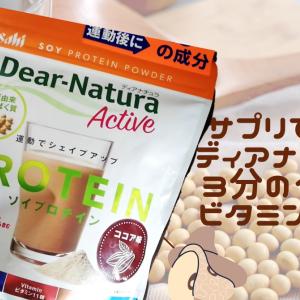 【レビュー】ディアナチュラアクティブ ソイプロテインの効果は?ココア味でほっと安らぐ!
