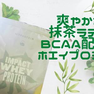 【レビュー】マイプロテイン「IMPACT WHEY PROTEIN」はフレーバが豊富!抹茶ラテ味ならすっきり美味しく飲める!