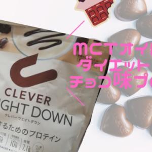 【レビュー】クレバー ウエイトダウンの美味しさは?チョコレート味なら美味しく続けられる!