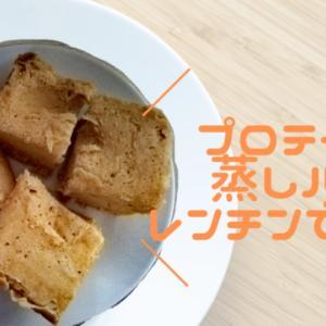 【プロテインで蒸しパン】レンチンとホットケーキミックスで誰でも簡単に作れちゃう!