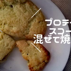 【プロテインでスコーン】材料少なめで簡単!お菓子で手軽にタンパク質摂取