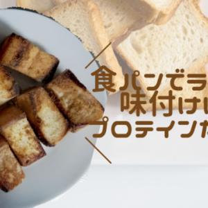 【食パンでラスク風】プロテインを使えば簡単に味変できる!