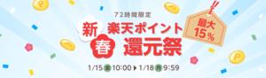 最大15%還元!『新春楽天ポイント還元祭』開催中!【Rebates(リーベイツ)】