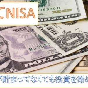 つみたてNISA始めるとき、生活防衛資金なきゃだめなの?