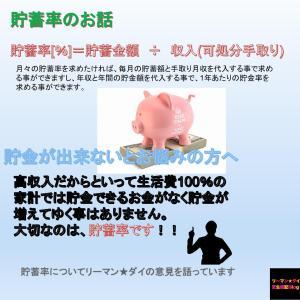 高年収だから貯金が貯まる訳ではない。貯蓄率の重要性について