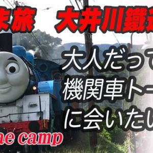 ちょこっと動画アップしました 大井川鐵道トーマス編