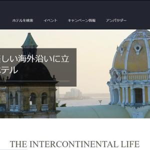インターコンチネンタルアンバサダー入会&更新キャンペーン 狙い目のホテルを考える