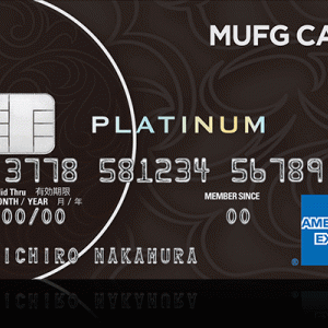 MUFG・プラチナ・アメックス・カードは高コスパでオススメ 家族カードでもプライオリティパスを持てる