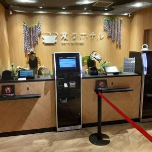 【宿泊記】変なホテル大阪なんばで安心の無人フロント クーポンを使ってお得に宿泊してきました
