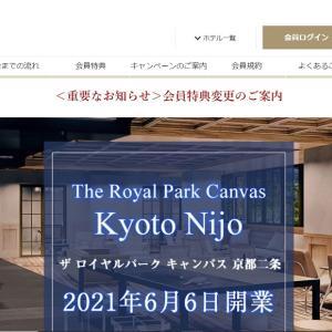 ロイヤルパークホテルの会員制度「ザ クラブ・ロイヤルパークホテルズ」を解説 アニバーサリー特典は利用価値あり