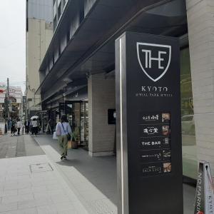 【宿泊記】ザ ロイヤルパークホテル 京都三条 クーポンを使って激安で泊まったレビュー