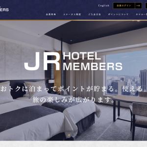 JRホテルメンバーズの特典やメリット JRキューポに交換できるポイントは魅力