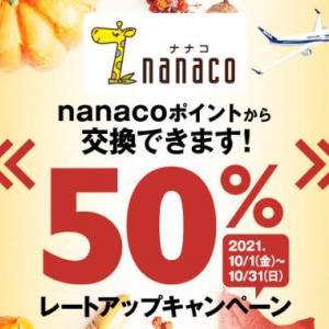 nanaco→ANAマイル・SKYコイン50レートアップキャンペーン 今のうちにポイントサイトでポイントを貯めておこう