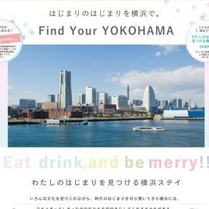 「Find Your YOKOHAMA」再始動 じゃらん・クーポンでお得にGo