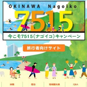 じゃらんクーポンで沖縄名護市「今こそ7515(ナゴイコ)キャンペーン」は宿泊割引+地域観光券で超お得 Gotoも併用可