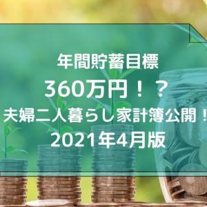 【年間貯蓄目標360万円!?】二人暮らし家計簿公開!2021年4月版