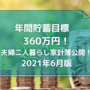 【年間貯蓄目標360万円】二人暮らし家計簿公開!2021年6月版