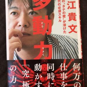 転職活動中に読むべき本『多動力』堀江貴文著