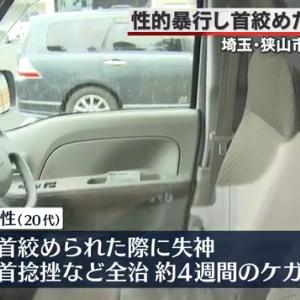 福島大 顔画像と八王子の自宅はどこ?埼玉狭山市で殺人未遂逮捕