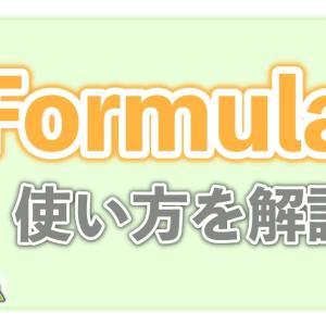 【おすすめ】Formulaでセルの数式を簡単に取得する方法【Excel VBA】