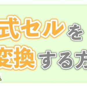 【コピペOK】数式セルを値に変換する方法!【Formula】