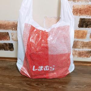 しまむら大創業祭!!2点買いした700円ショルダーが700円のクオリティじゃない!(驚愕)