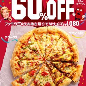 ピザハット創業記念で60%オフ!
