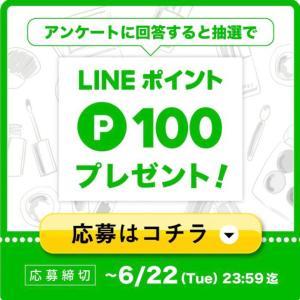 【LINEくじ】アンケートでポイント当たる!
