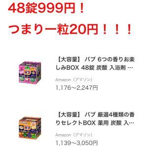 【入浴剤】バブが一粒23円★