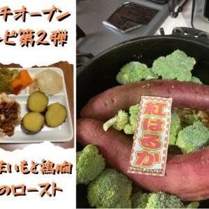 【ダッチオーブンレシピ】さつまいもと鶏胸肉のロースト