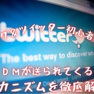 Twitterをはじめると来るDMはどうして自分の所に来たのかを検証【2021年の記録】