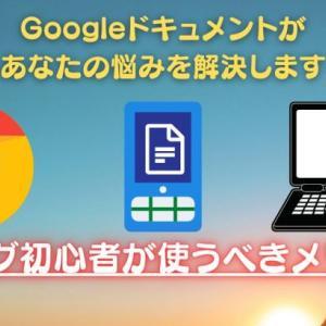 【Googleドキュメント】ブログ初心者が使うべき5つのメリット