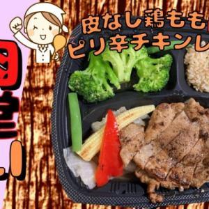 【動画解説 エブリディコース比較】鶏もも肉ピリ辛チキンが旨すぎな件