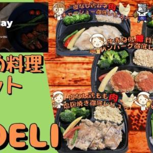 【筋肉食堂DELIエブリデイ おすすめ料理5食セット】実食動画解説まとめ