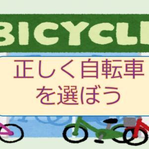 目的や用途別に考える。正しい自転車の選び方
