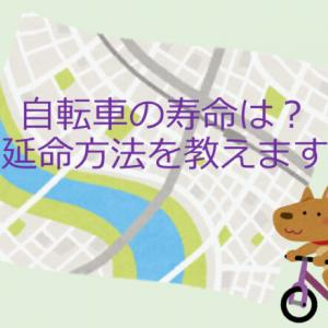 自転車の寿命を知ってるかい。寿命(耐久年数)の延命方法を教えます