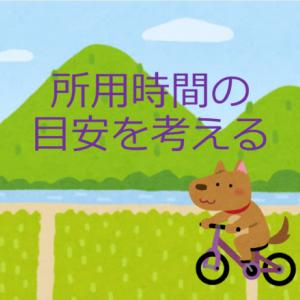 所用時間の目安を考える。自転車旅の計画立案に大切なこと