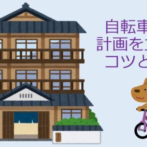自転車旅の計画を立てよう。適切な計画立案のコツを伝授します