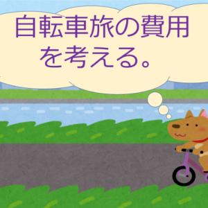 旅の費用を考える。自転車旅のお金の節約方法を知ろう