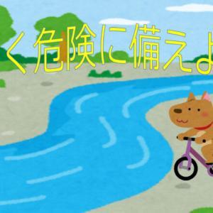 賢く危険に備えよう。事前に自転車旅の不安材料を取り除く