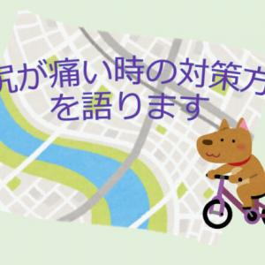 自転車のサドルに乗ってお尻が痛い時の対策方法を語ります
