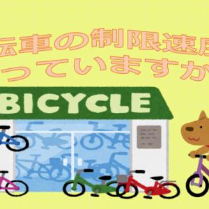 ご存じですか。自転車にも速度の制限はあるのです