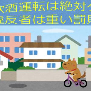 飲酒運転の罰則はかなり重いです。自転車も例外ではありません。