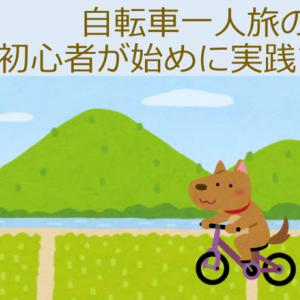自転車一人旅の初心者が始めに実践する事
