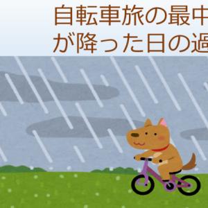 自転車旅の最中で雨が降った日の過ごし方