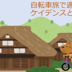 自転車旅で適切なケイデンスの目安を考える