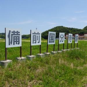 岡山の赤磐市にある七重の石塔がそびえ立つ備前国分寺の跡地を訪ねて